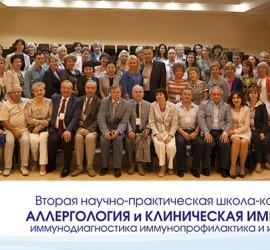ii_skola-immunologa-2016