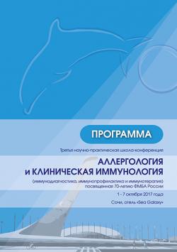 Program-oblogka-2017-shkola-immunologii-1