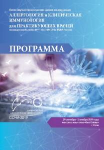 Sochi-2019_Programma