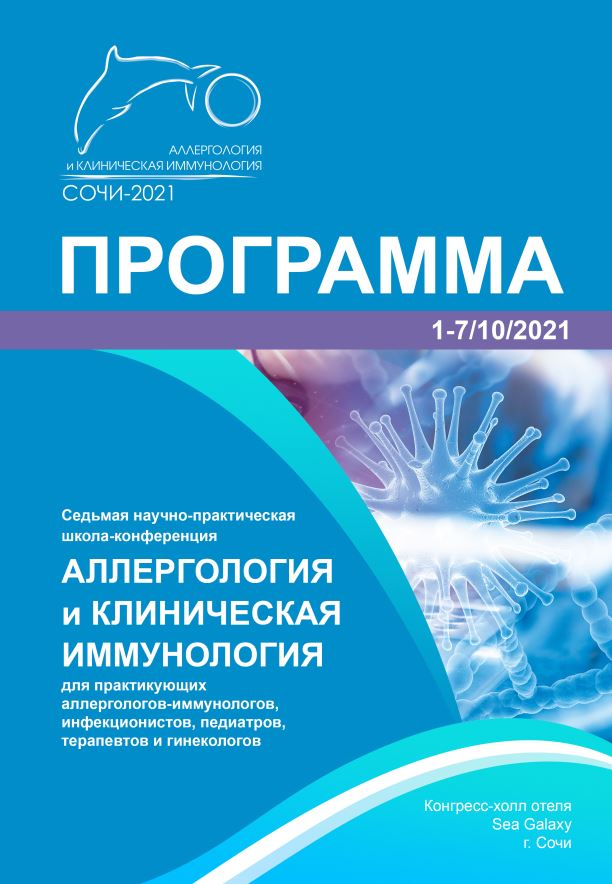 Программа школа иммунолога Сочи 2021